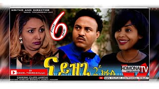 HDMONA - Part 6 - ናይዝጊ-2  ብ ዳኒኤል ጂጂ Nayzghi-2 by Daniel JIJI - New Eritrean Movie 2018