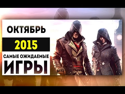 Самые Ожидаемые Игры 2015: ОКТЯБРЬ