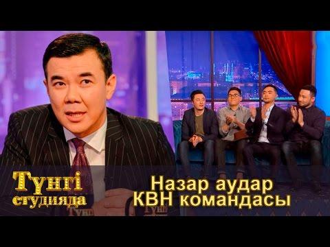 Назар аудар - КВН командасы - Түнгі студияда Нұрлан Қоянбаев
