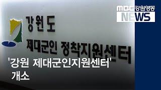 R)강원형 일자리 민간투자 특혜 의혹