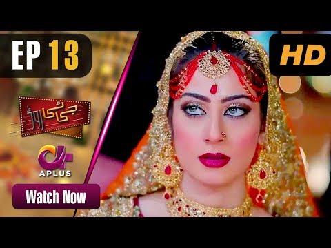 GT Road - Episode 13 | Aplus Dramas | Inayat, Sonia Mishal, Kashif, Memoona | Pakistani Drama