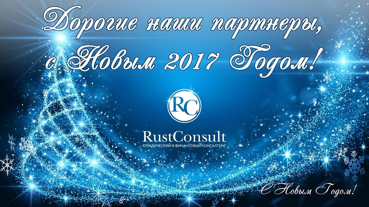 Поздравление партнёров с 2017 годом