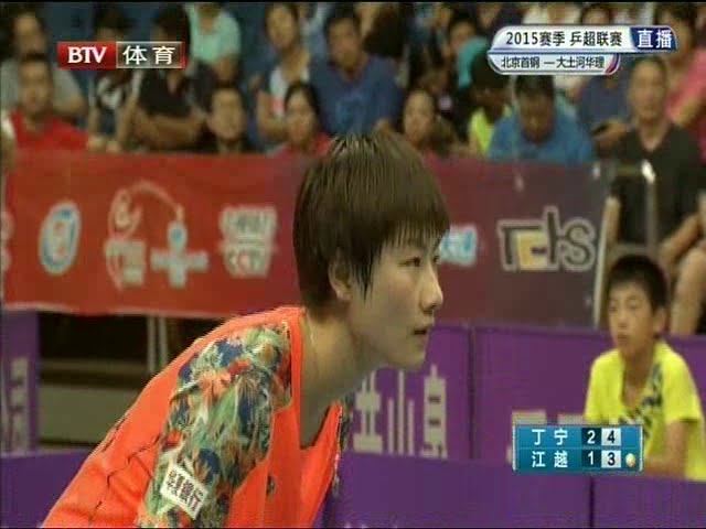 2015 China Super League (women) Beijing Vs Datuhe [Full Match/Chinese]