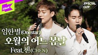 download lagu Special Clip(스페셜클립): Onestar(임한별) _ May We Bye(오월의 어느 봄날) (Feat. CHEN(첸)) gratis