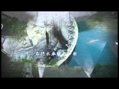 石門整治計畫成果影片2