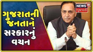 Narmada વિવાદ પર બોલ્યા બંને રાજ્યના CM, ગુજરાતની જનતાને Rupani સરકારનું વચન