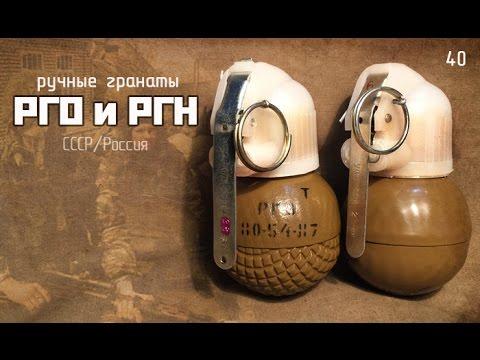 Ручные гранаты РГО и РГН. Обзор, история, устройство