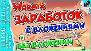 ЗАРАБОТОК В WORMIX / EASY MONEY / ЛЕГКИЕ ДЕНЬГИ