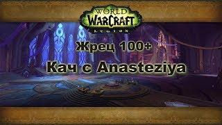 World of Warcraft от Anasteziya