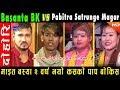 माइत बस्या २ वर्ष भयो कसको पेट बोकिस - Comedy Dohori By Pabitra Satrunge Magar & Basanta BK