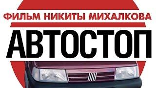 АВТОСТОП / Художественный фильм (1990)   AUTO STOP / Feature film