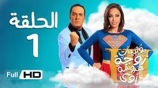 يوميات زوجة مفروسة أوي الجزء 3 HD - الحلقة ( 1 ) الأولى - بطولة داليا البحيرى / خالد سرحان