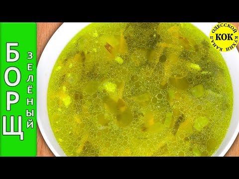 Настоящий зеленый борщ - пошаговый рецепт
