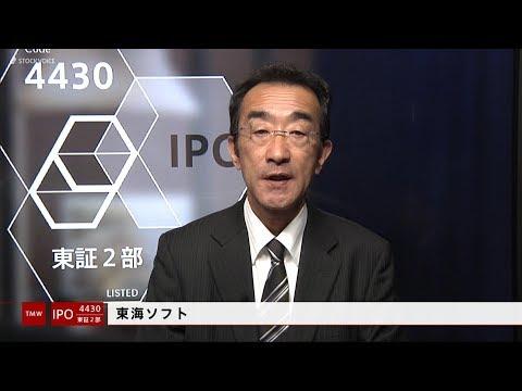 東海ソフト[4430]東証2部 IPO