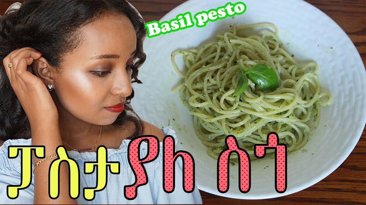 Ethiopian Food: ፓስታ ያለ ስጎ አሰራር Quick Fresh Pasta Recipe