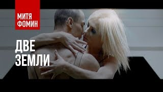 Митя Фомин - Две земли