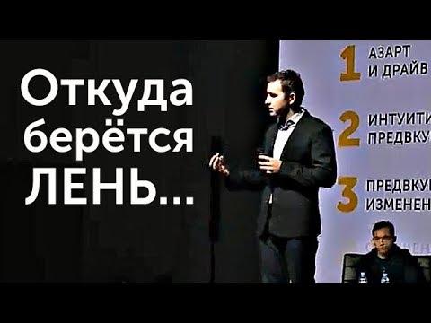 Откуда берется ЛЕНЬ?! Почему нет желания действовать?! | Михаил Дашкиев. Бизнес Молодость