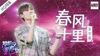 [ 纯享版 ] 李宇春《春风十里》《梦想的声音2》EP.12 20180119 /浙江卫视官方HD/