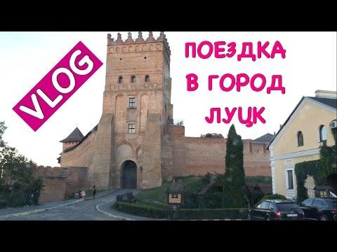 """VLOG: Поездка в Луцк, Тропа Влюбленных, Завод """"Торчин"""""""