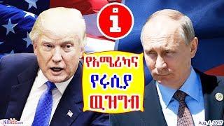 የአሜሪካና የሩሲያ ዉዝግብ - America and Russia Deal - DW