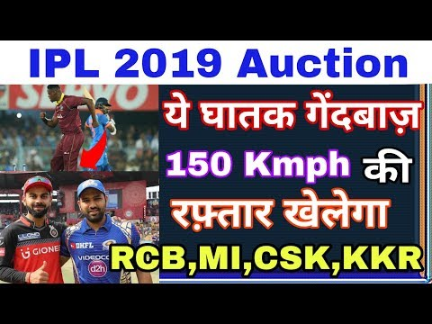 IPL 2019: RCB, MI, CSK, KKR की टीम की तरफ से खेलेगा ये गेंदबाज़ 150 KMPH की रफ़्तार