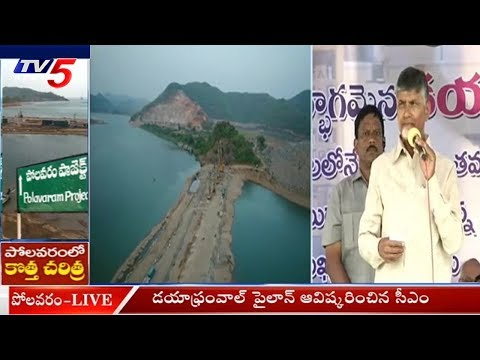 CM Chandrababu Speech at Polavaram Dam, Diaphragm Wall | TV5 News