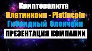 Криптовалюта | Платинкоин | Platincoin | презентация | маркетирнг | криптовалюта платинкоин | Pcoin