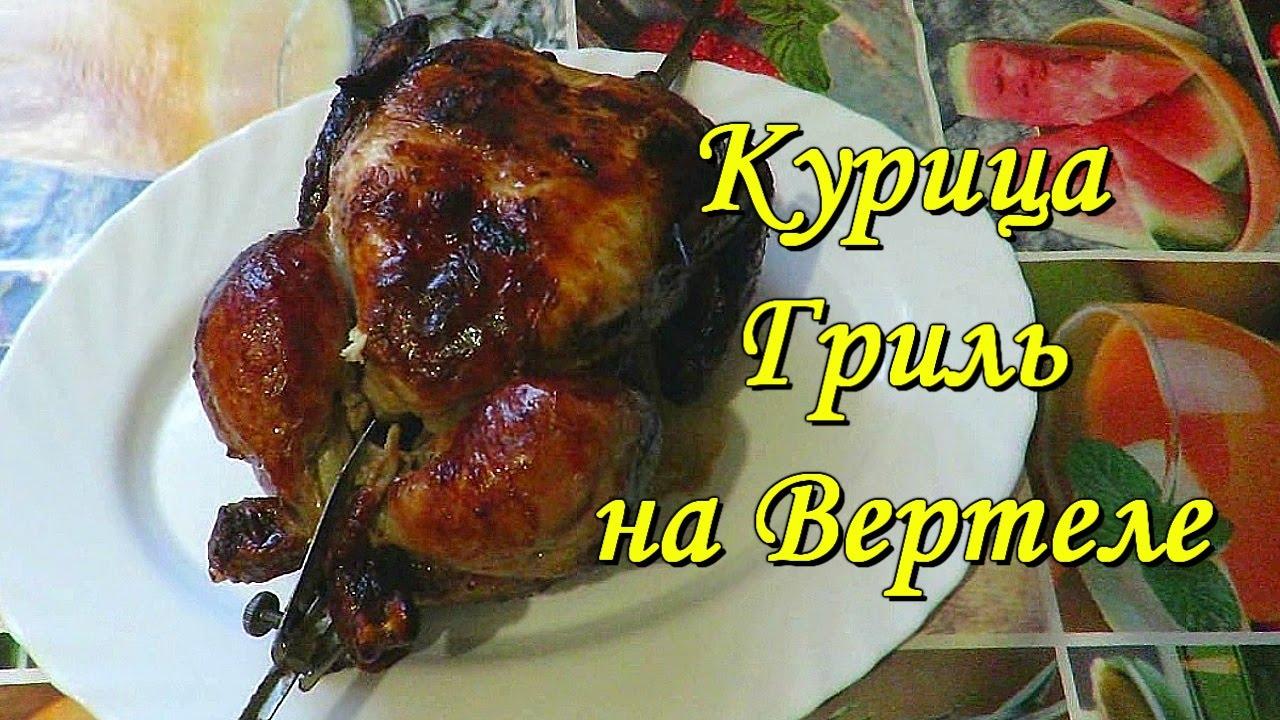 Как приготовить курицу гриль в домашних условиях духовке 323