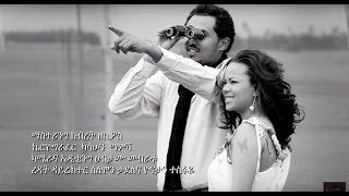 Tsinat Lisanu - Ayen Ayenhin (Ethiopian Music)