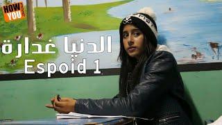 حصريا : سلسلة الدنيا غدارة -EXCLUSIVE Série Video - Espoid 1