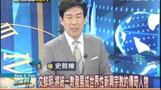 09/04總編輯時間 統一教主文鮮明病逝 300萬信徒!企業帝國延續