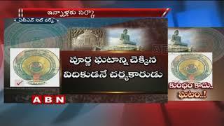 AP Government Decides To Modify Emblem Of Andhra Pradesh