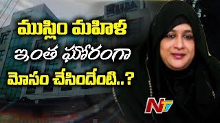 Police Seek Custody on Heera Group director, MD Nowhera Shaikh for Cheating Gold Investors | NTV