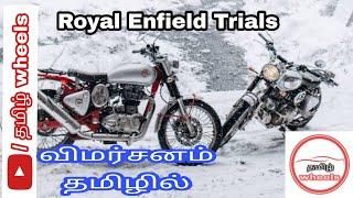 Royal Enfield trials review in tamil / விமர்சனம் தமிழில்