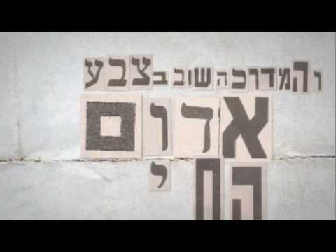 הדג נחש - עוד אח אחד - Od Ach Ehad - Official Video