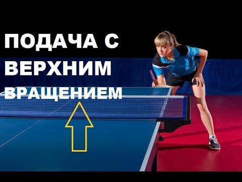 Подача с верхним вращением. Настольный теннис