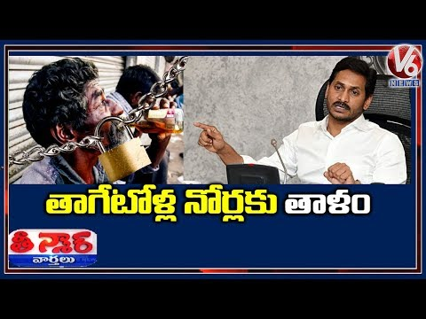 YS Jagan Takes First Step Towards Prohibition Of Alcohol with New Liquor Policy | Teenmar News | V6