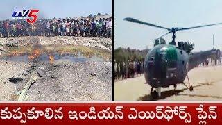 కుప్పకూలిన ఇండియన్ ఎయిర్ఫోర్స్ప్లేన్..! | IAF Plane Crashes On Odisha-Jharkhand Border