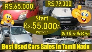 BEST USED LOW BUDET CARS SALES IN TAMIL NADU | AMMAN CARS | START FROM RS.55,000 |