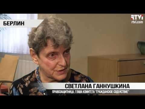 Иностранный агент Светлана Ганнушкина: Мирная Чечня - это только декорация