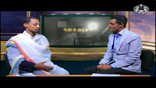Ethiopianism & EOTC- interview with Ato mesfin