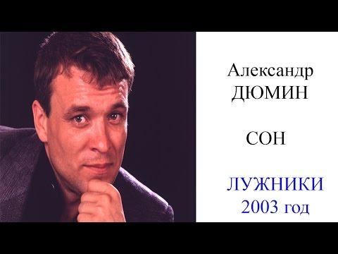 Александр Дюмин - Сон (Live. Лужники 2003)