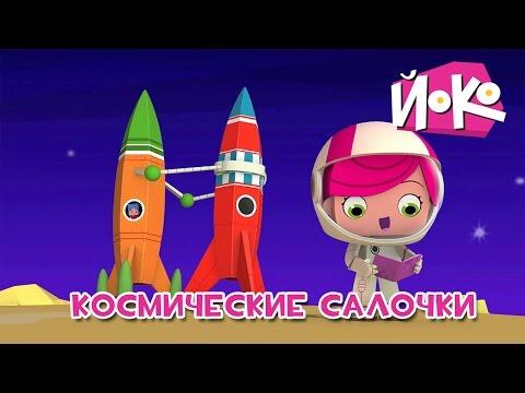 🚀 Космические салочки 🚀- ЙОКО - Лучшие мультфильмы для детей - Про космос