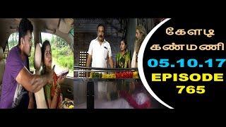 Keladi Kanmani Sun Tv Episode  765 05/10/2017