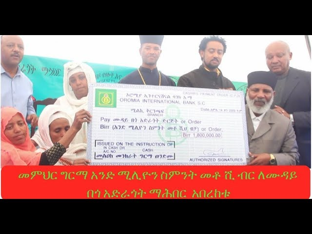 Memehir Girma Wondimu Donation For Muday Charity Association