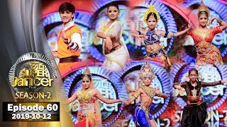 Hiru Super Dancer Season 2 | EPISODE 60 | 2019-10-12