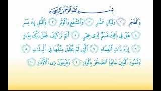 Surat Al-Fajr 89 سورة الفجر - Children Memorise - kids Learning quran