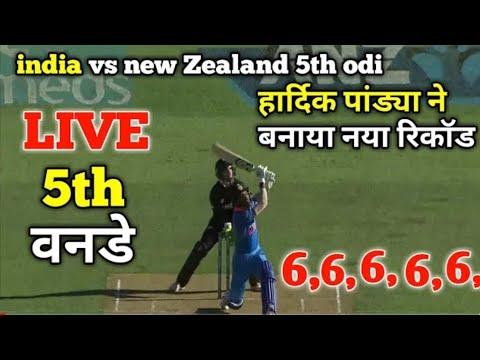 Hardik pandya best innings vs NZ, 5th ODI