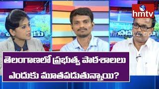 తెలంగాణలో ప్రభుత్వ పాఠశాలలు క్రమంగా మూత పడుతున్నాయ్ | hmtv Special Debate