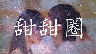 小薰 & 阿本 - 甜甜圈「HQ高音質 / 動態歌詞」♬